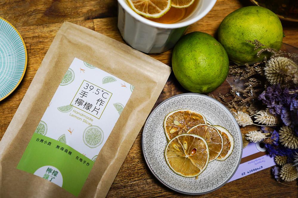 檸檬綠了39.5度C手作檸檬片│愛上喝水了~屏東小農無毒栽培的片片安心檸檬乾