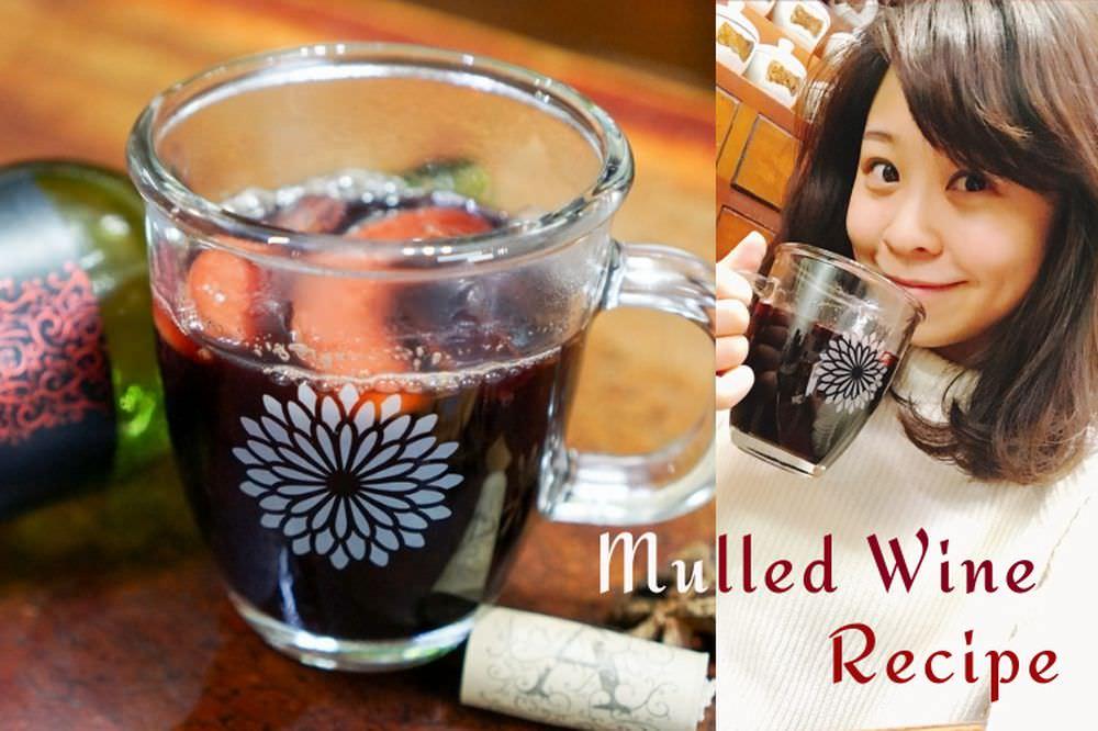 中藥行的女兒教你煮耶誕香料熱紅酒│Mulled Wine Recipe│什麼香料煮熱酒最好喝?