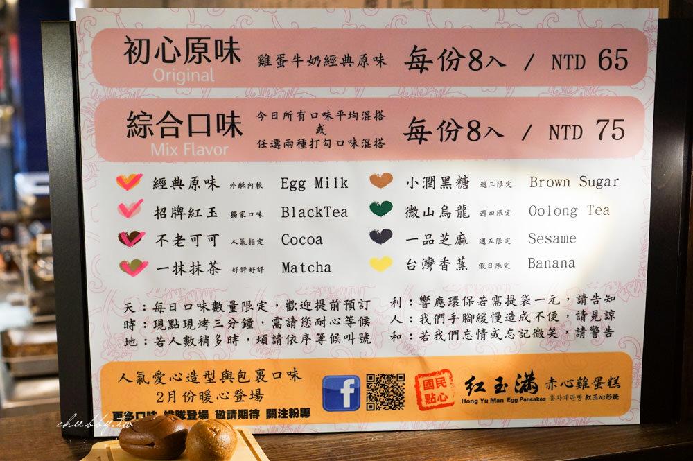 台北車站地下街│傷透了我的心│紅玉滿赤心雞蛋糕│是發糕就不要假裝雞蛋糕啊
