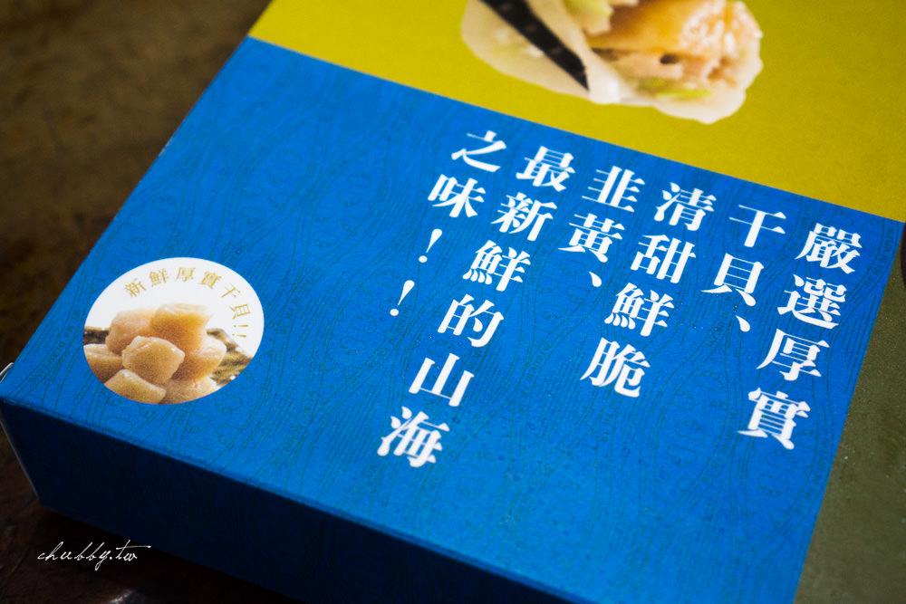 果貿吳媽家頂級干貝水餃│超大顆干貝蝦仁鮮嫩多汁│我終於吃到你了!!│初戀的滋味依舊美好│