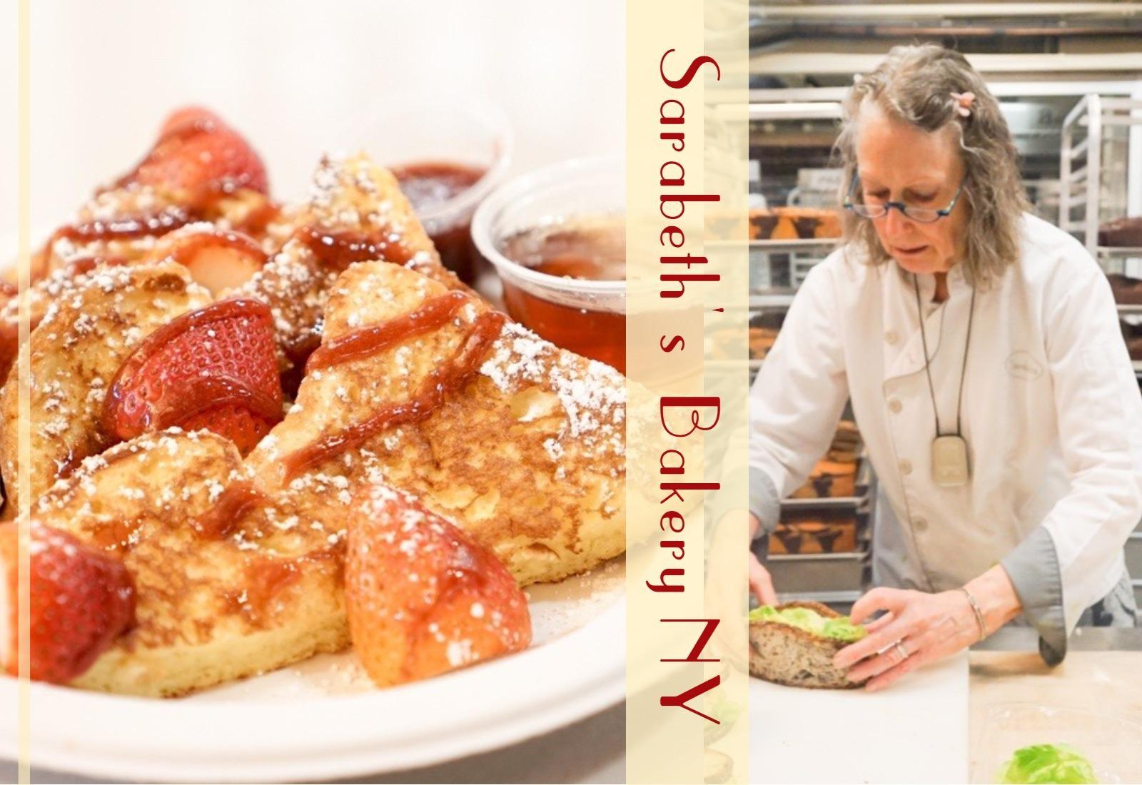 Sarabeth奶奶親手做草莓法式吐司Fat&Flutty給我吃!│紐約早午餐Sarabeth's Bakery雀兒喜市場分店