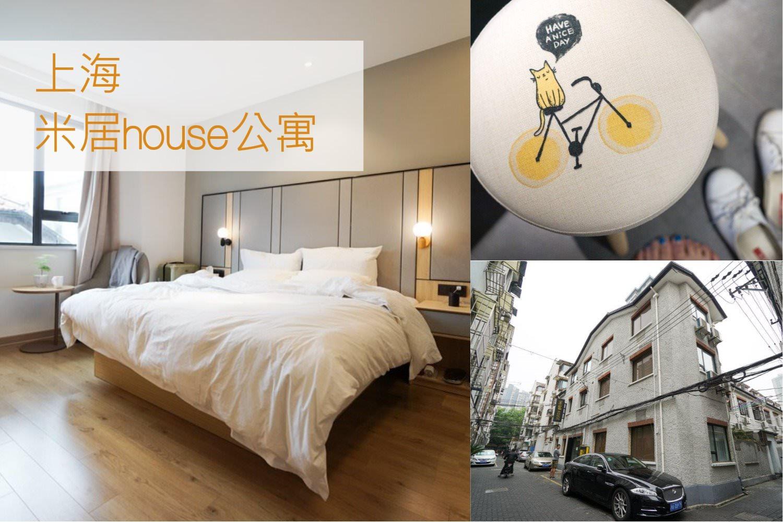 上海旅館推薦│上海米居house公寓 文青風輕旅館│滿房的小米設備給你用!
