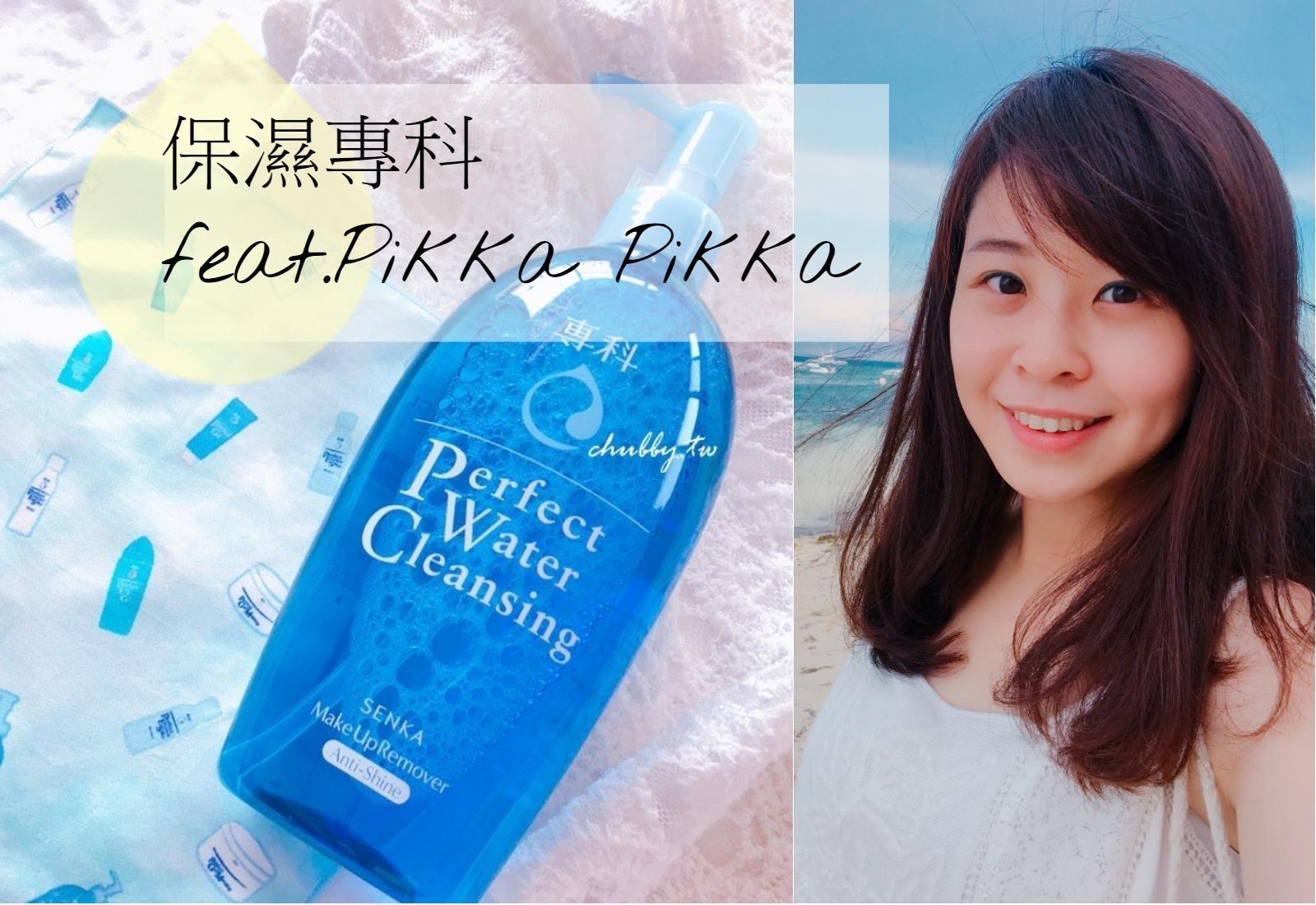 超強起泡器!如何用一塊布輕鬆擁有豐厚綿密完美的洗臉泡泡│保濕專科終於和Pikka Pikka聯名了!