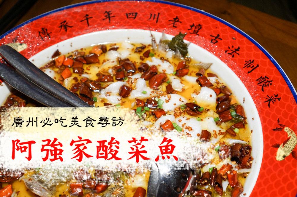 廣州旅遊美食攻略│沒吃過阿強家酸菜魚別說你來過廣州!