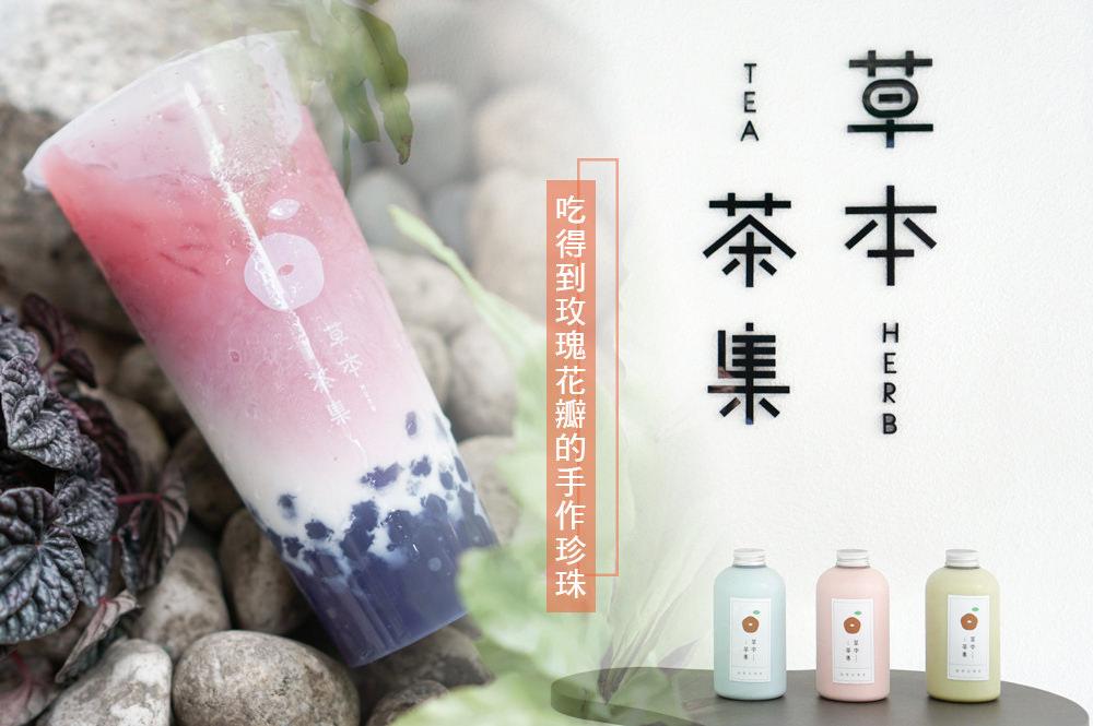 遼寧街飲料店|草本時尚輕養生-草本茶集:玫瑰花瓣做的手作花果珍珠!