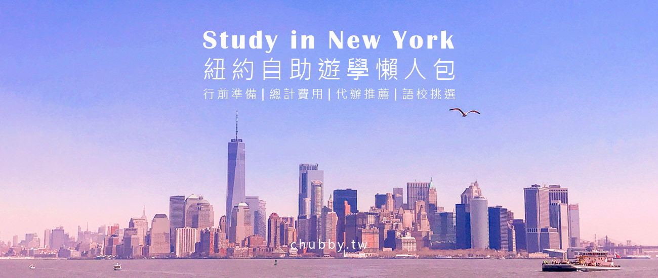 紐約自助遊學懶人包