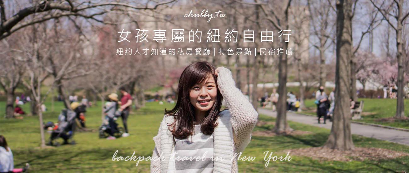 女孩專屬的紐約自由行