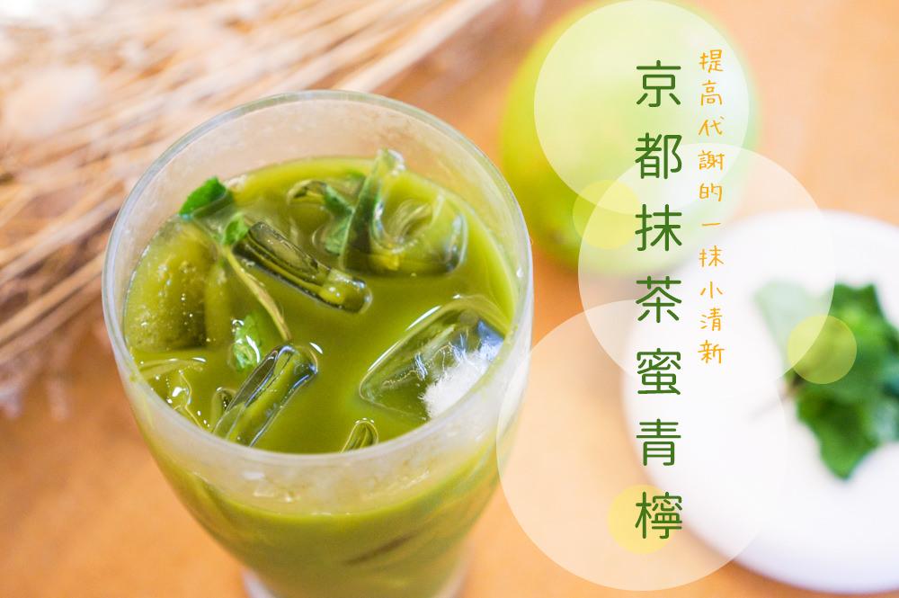 中藥行的女兒特輯│越喝皮膚越美、增加代謝的一抹小清新:京都抹茶蜜青檸