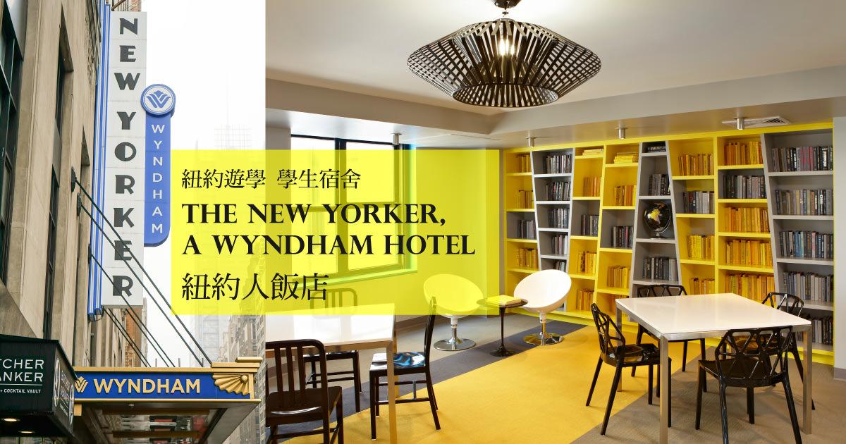 紐約遊學 學生宿舍│The New Yorker, A Wyndham Hotel 紐約人飯店