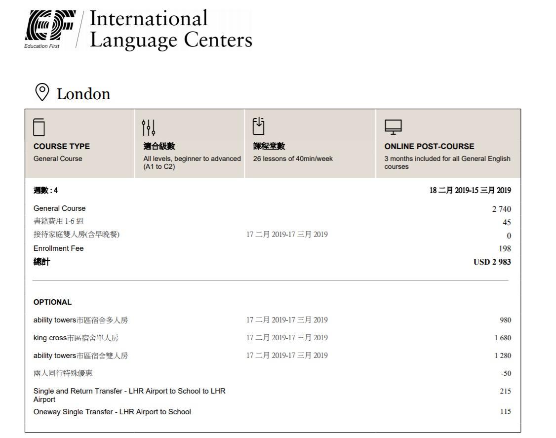 英國遊學│EF倫敦、EF牛津語言學校諮詢心得、2019報價參考