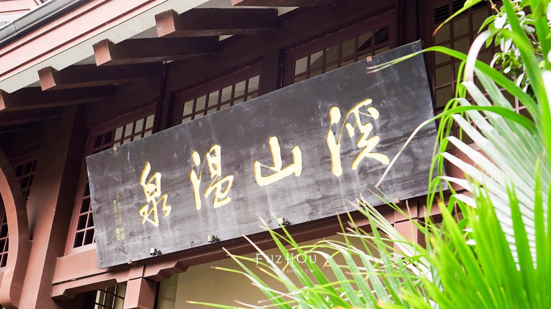 神秘蛋形屋泡溫泉?福州。溪山溫泉度假酒店53座湯屋任你泡~