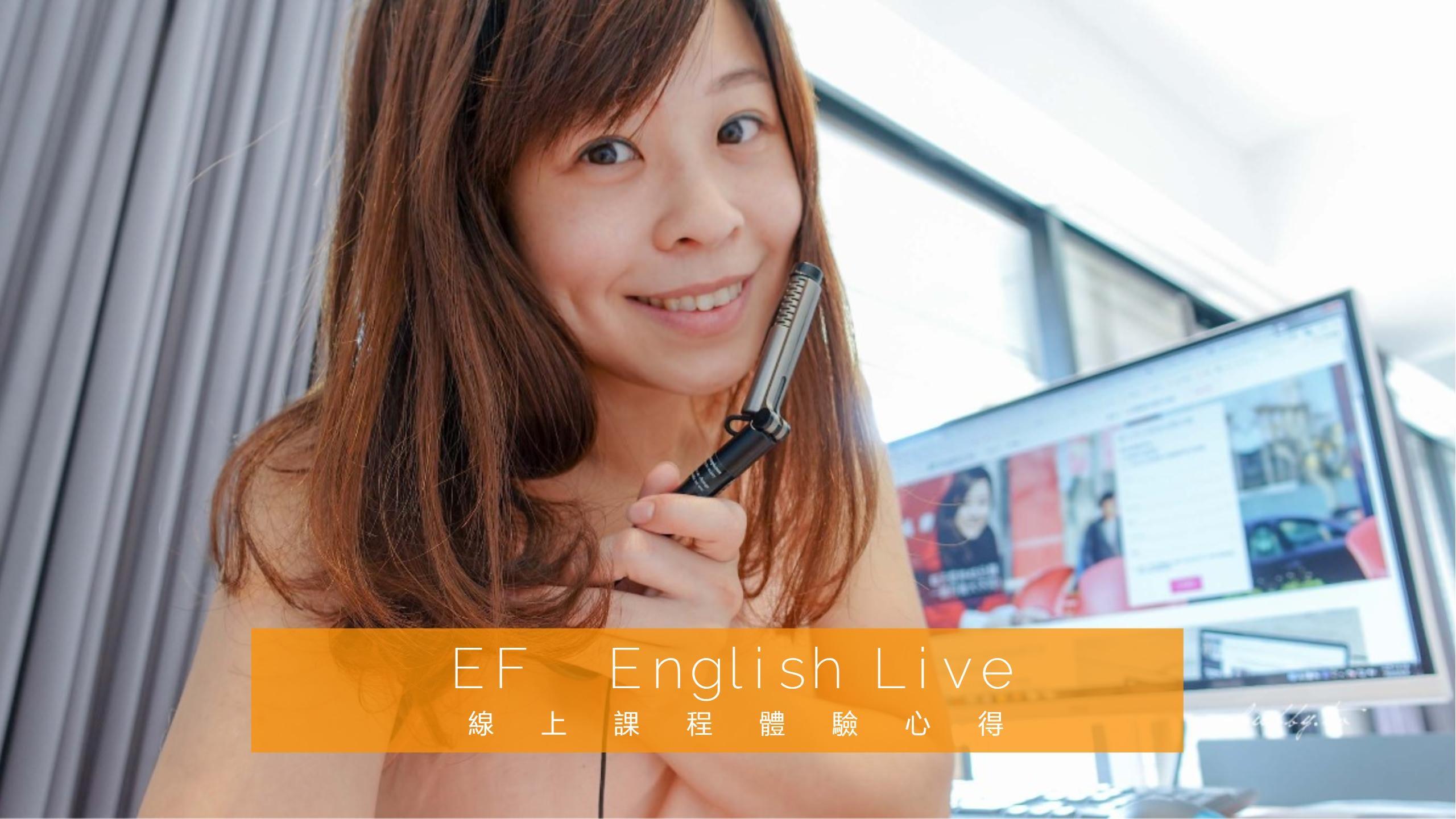 遊學後該怎麼保持英文能力?EF English Live線上課程體驗心得