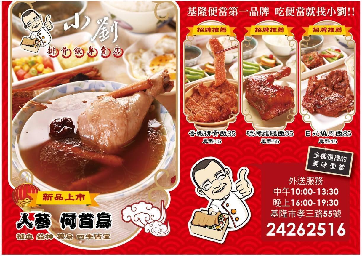 台北會議便當推薦!雙主菜超CP值的小劉排骨飯專賣店:小海陸豪華會議便當