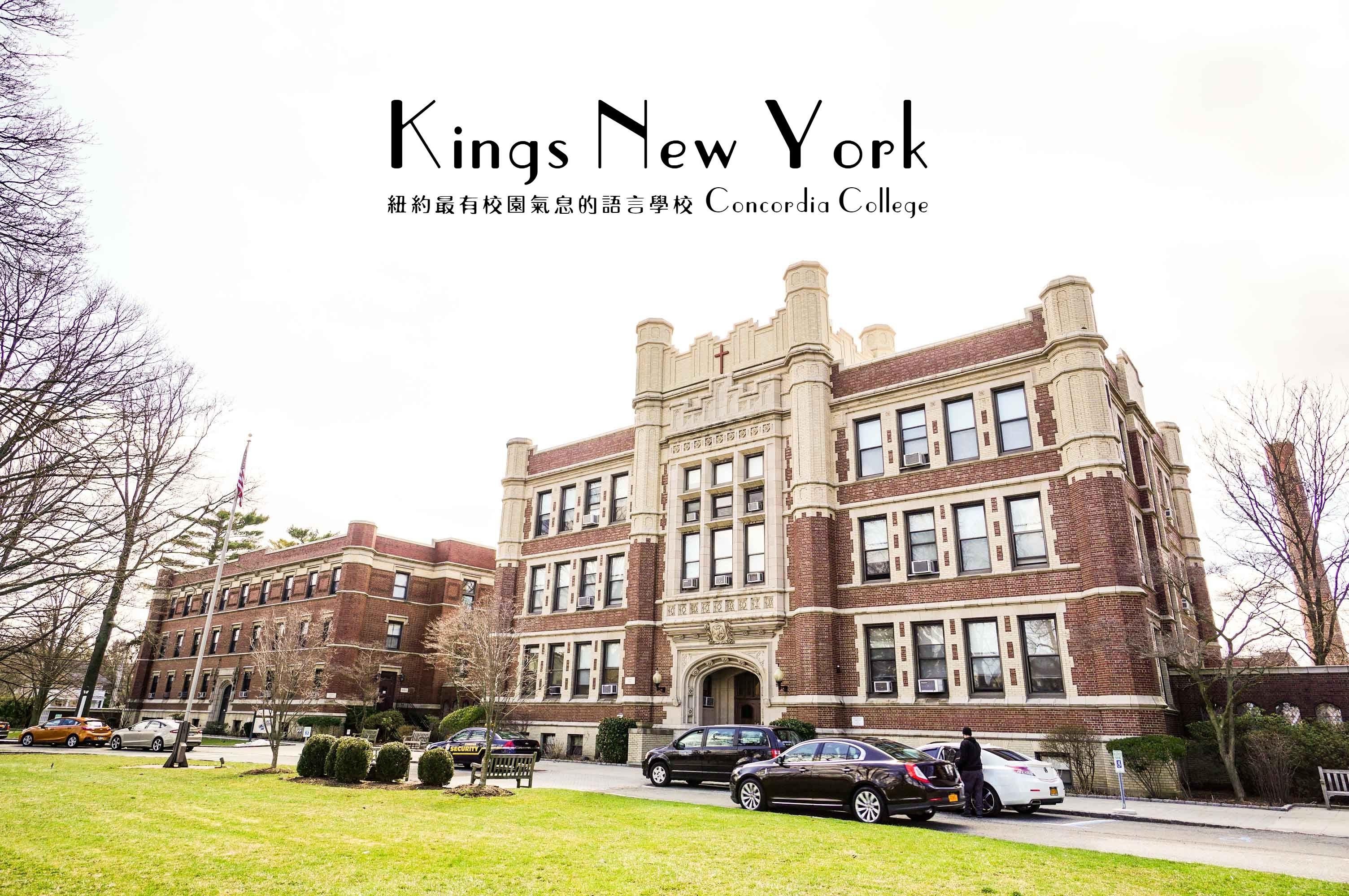 美國遊學│紐約語言學校心得:Kings – New York (Concordia College)和柯林頓的女兒當鄰居吧!