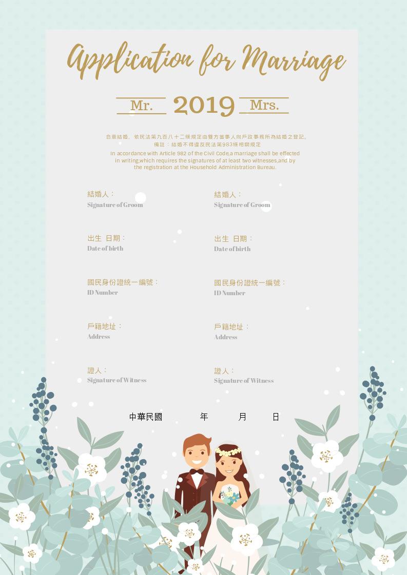 我們結婚了!結婚登記實錄,自製結婚書約下載分享