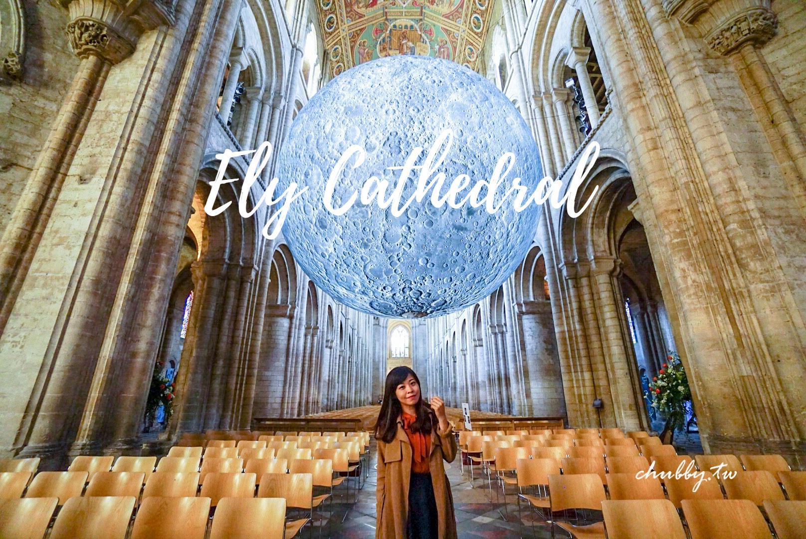 英國劍橋私房景點:千年歷史伊利大教堂Ely Cathedral遇見月球博物館