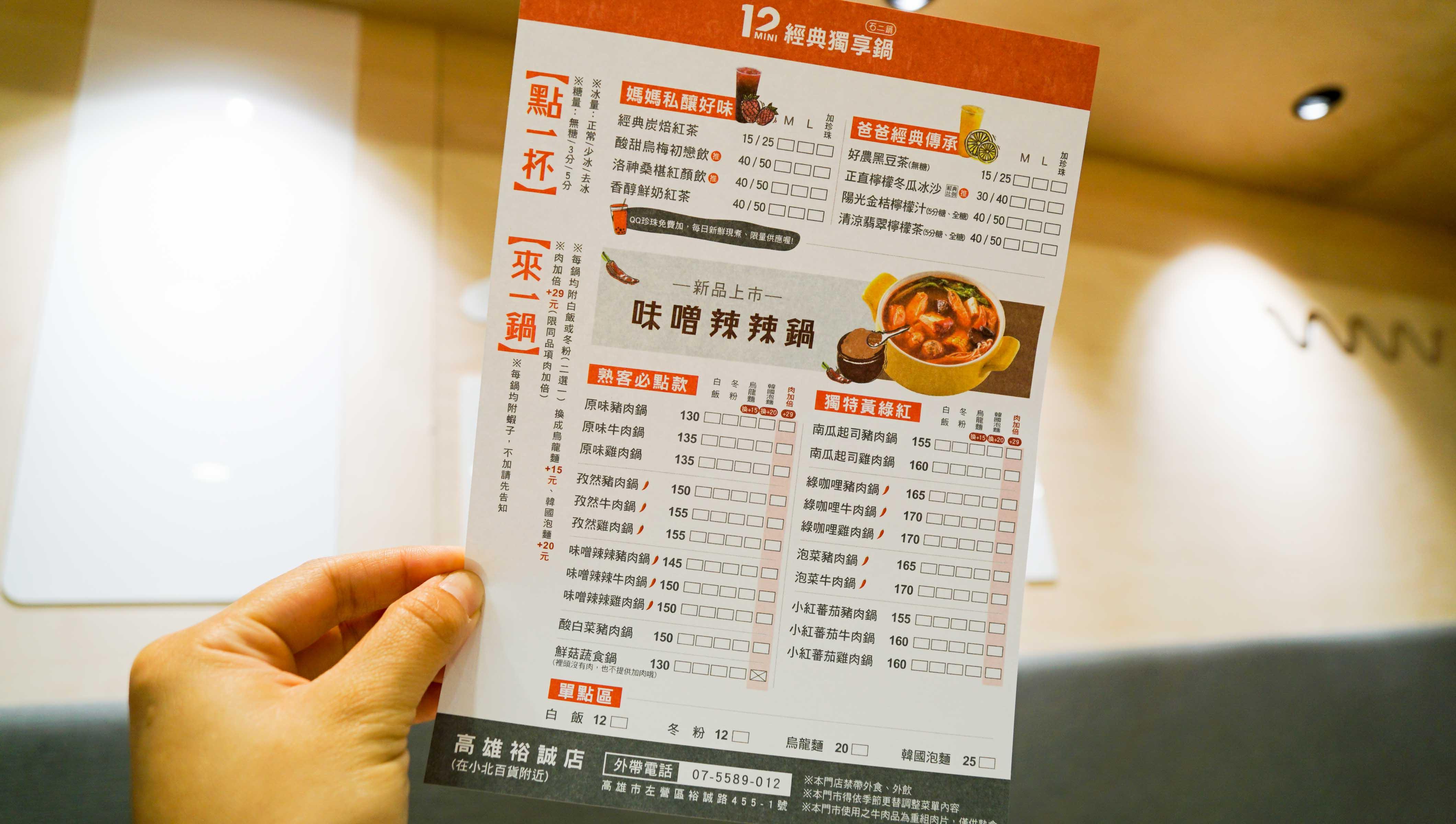 12MINI高雄裕誠店 王品石二鍋新品牌。必點南瓜起士鍋 老闆給我十碗!