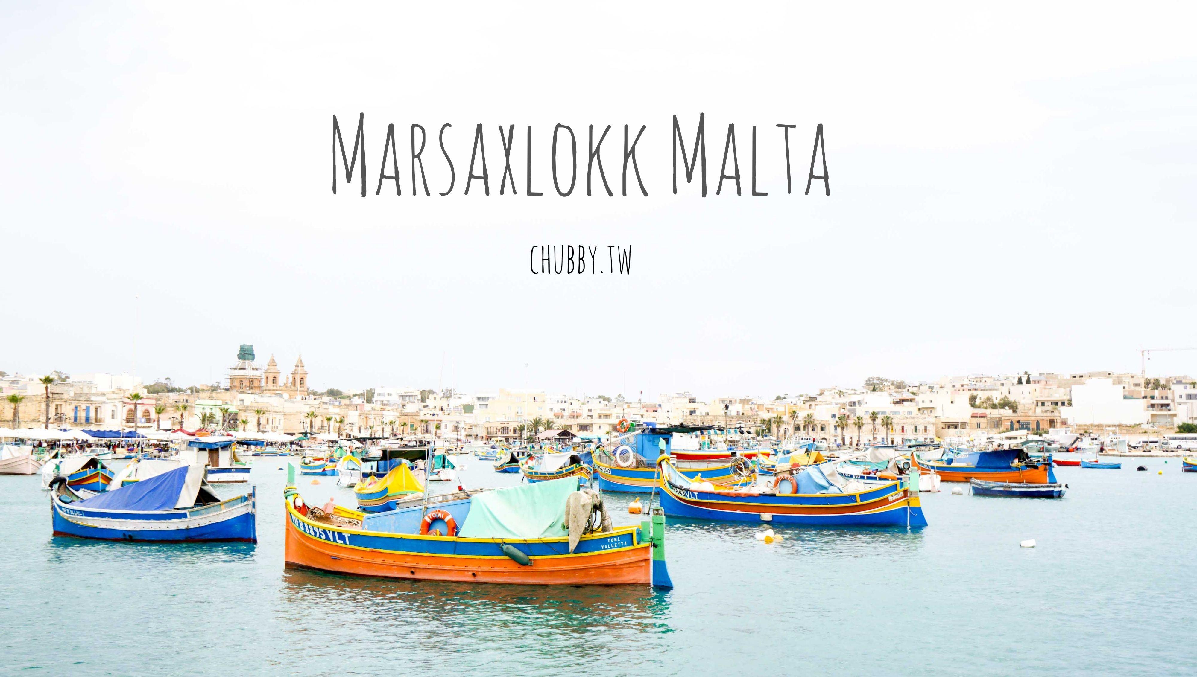 馬爾他旅遊景點推薦│超美麗的Marsaxlokk馬爾薩什洛克小漁村!繽紛小船與夕陽交映的美景、划算的海鮮大餐!