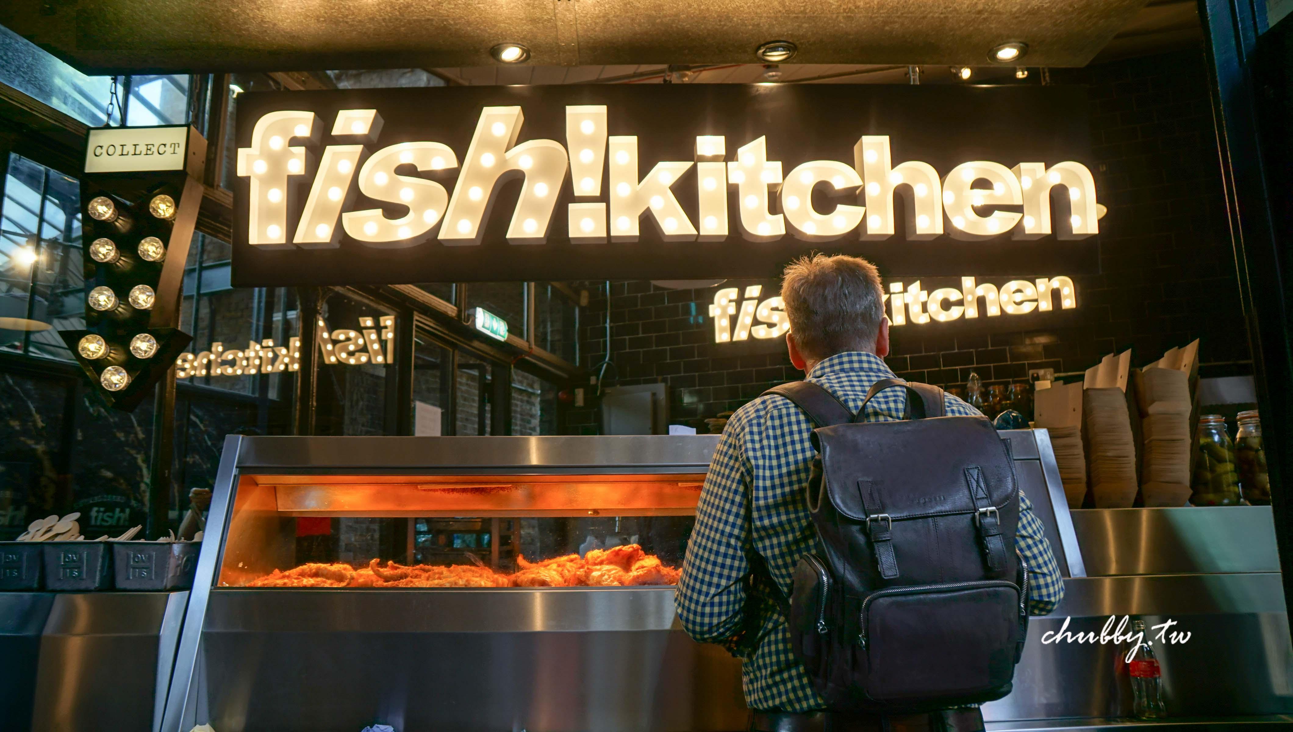 我心中倫敦最好吃的炸魚薯條fish!Kitchen,隱藏版烤旗魚swordfish,鮮美肉汁一試難忘!