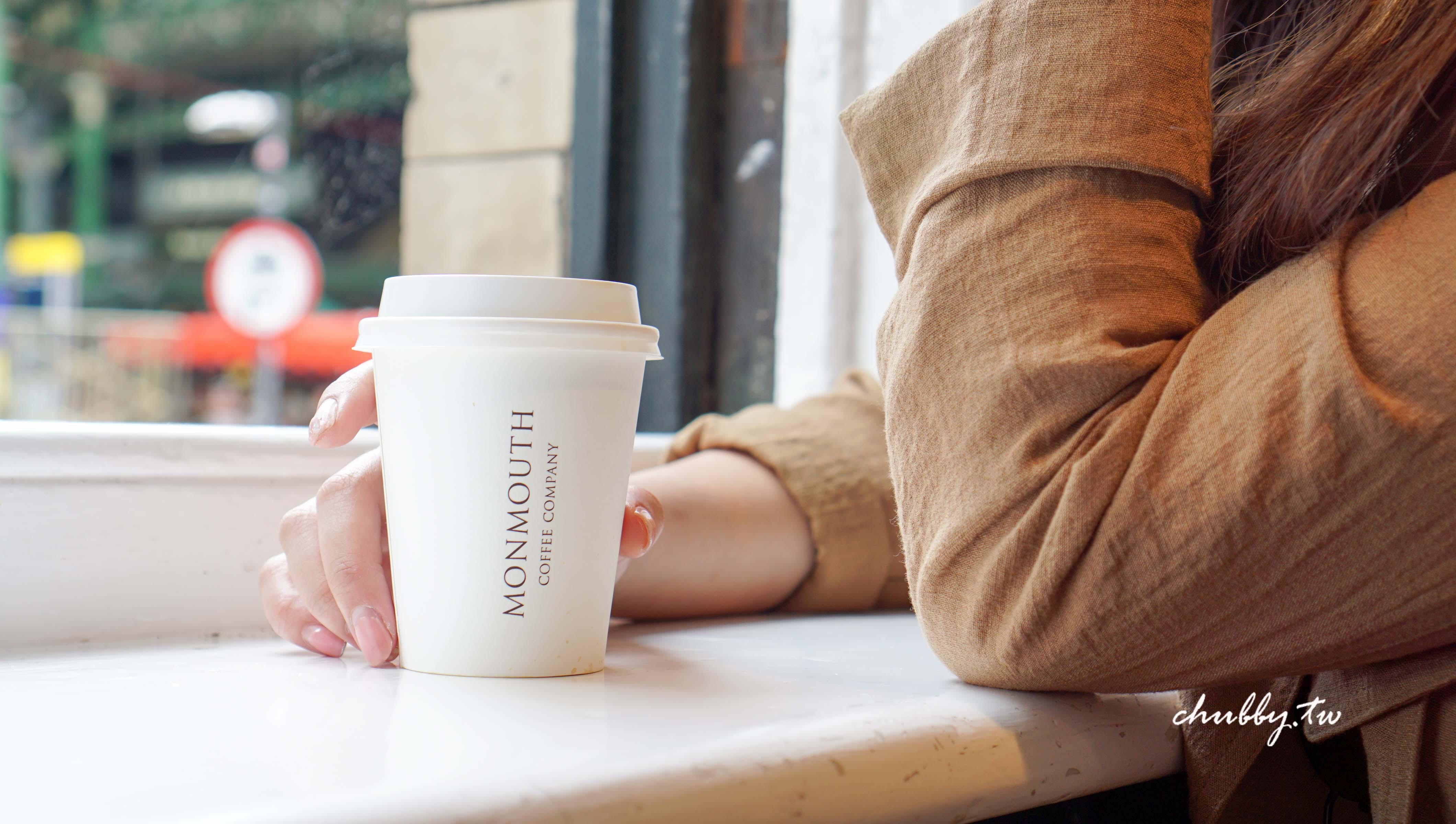 咖啡迷朝聖名店!monmouth coffee英國最好喝的咖啡店