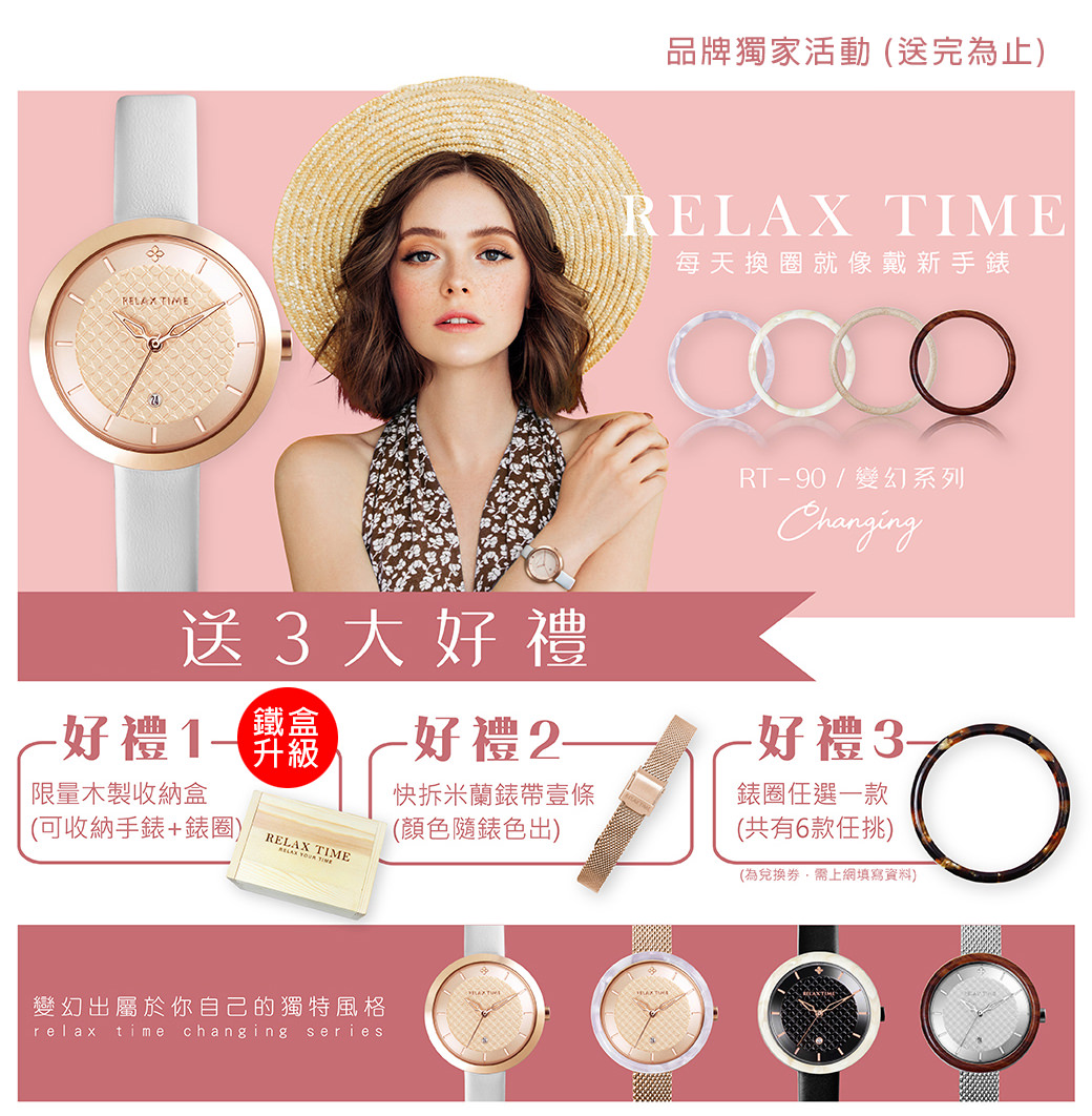 Relax Time Changing 變幻系列 RT-90手錶 可變化錶圈的手錶