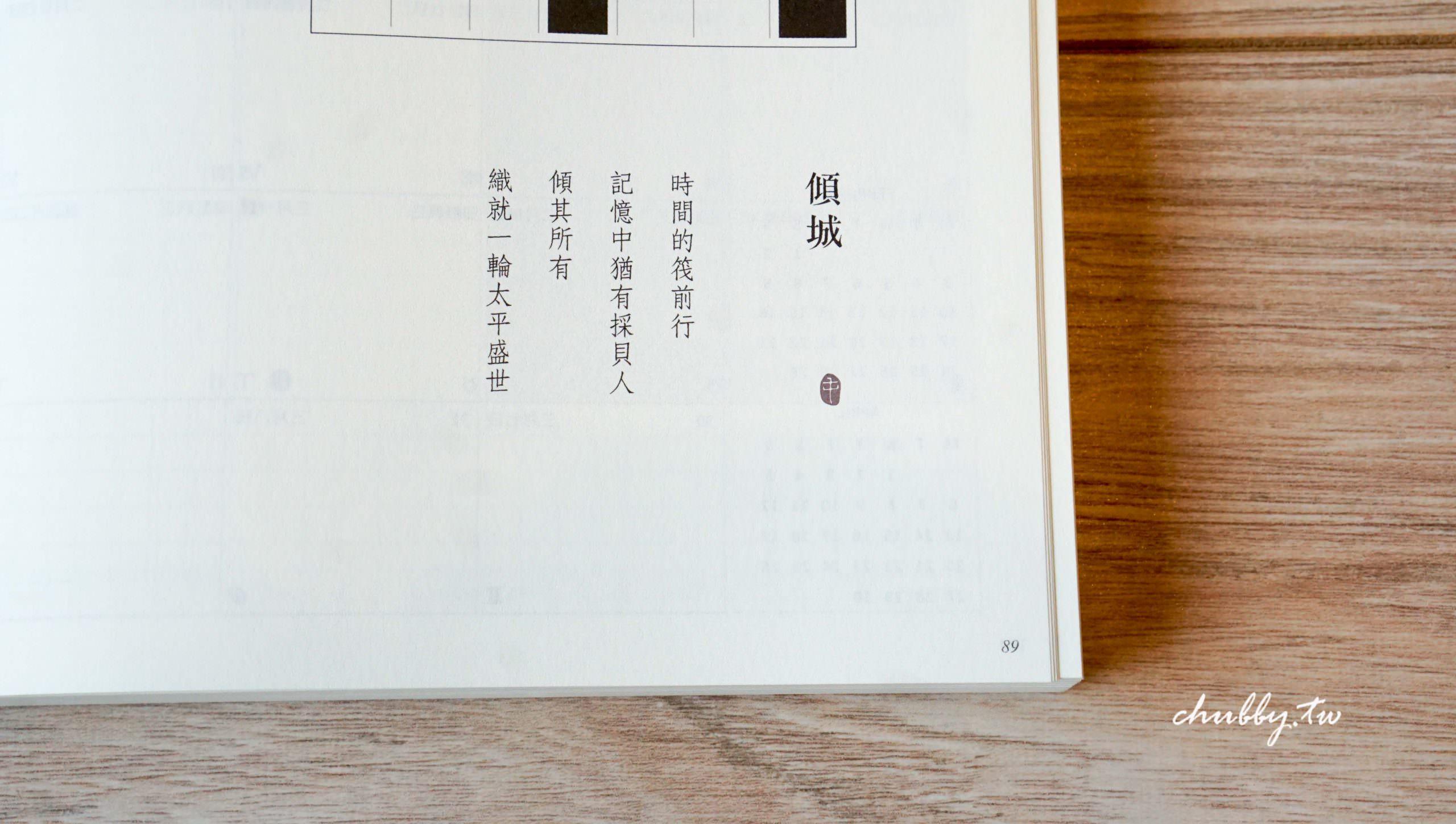 2020手帳 開箱│傾城+芸香集+龍柏光中梳│fleurir lab開花生活實驗室