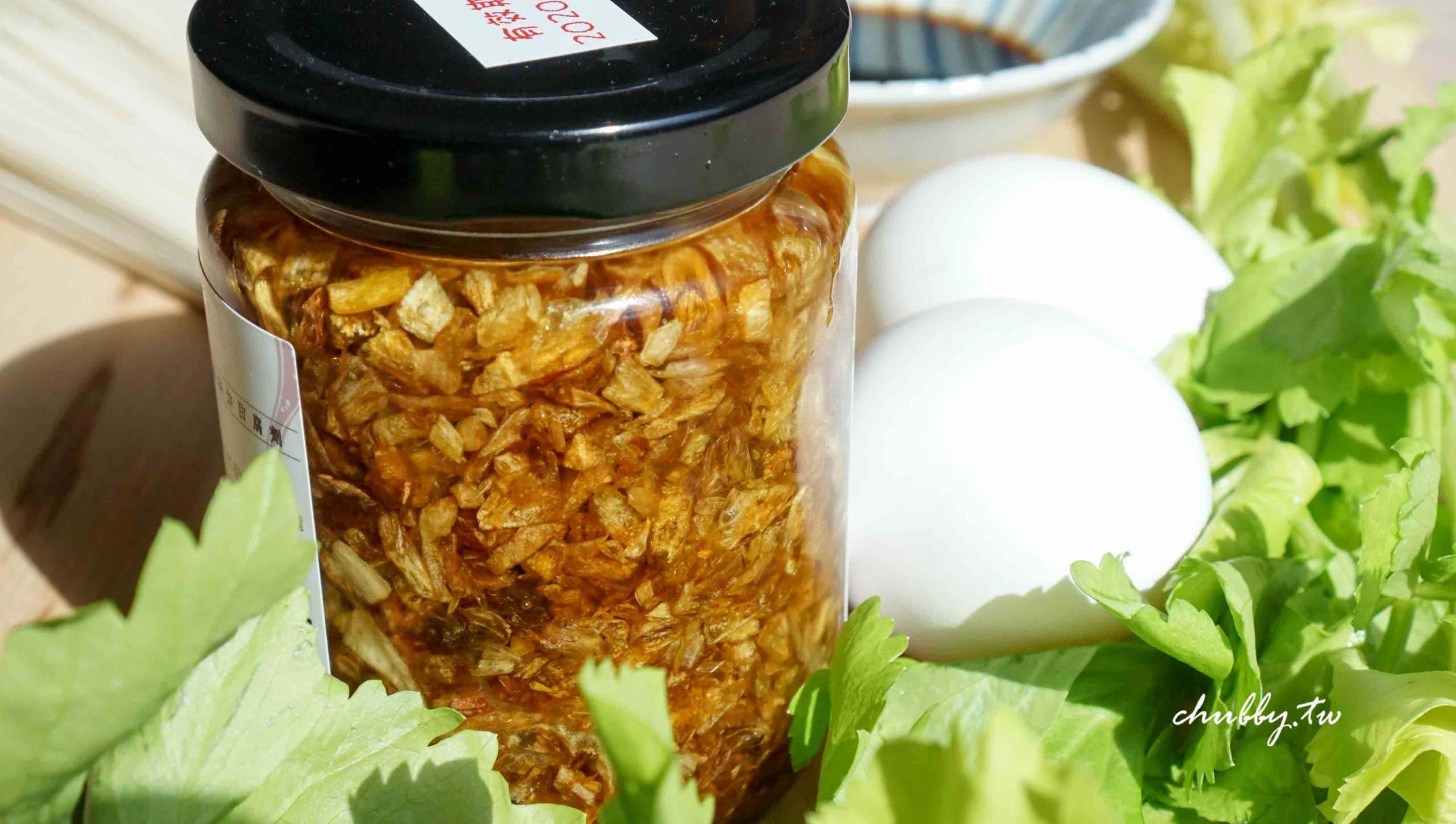 麻麻桑手作油蔥酥│我趕稿時最常吃的懶人料理:油蔥酥拌麵,香氣逼人~