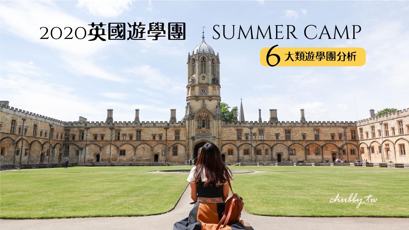 英國遊學│除了自助遊學的好選擇:2020年英國遊學團Summer Camp全攻略, 6大類型幫你挑選適合你的遊學團
