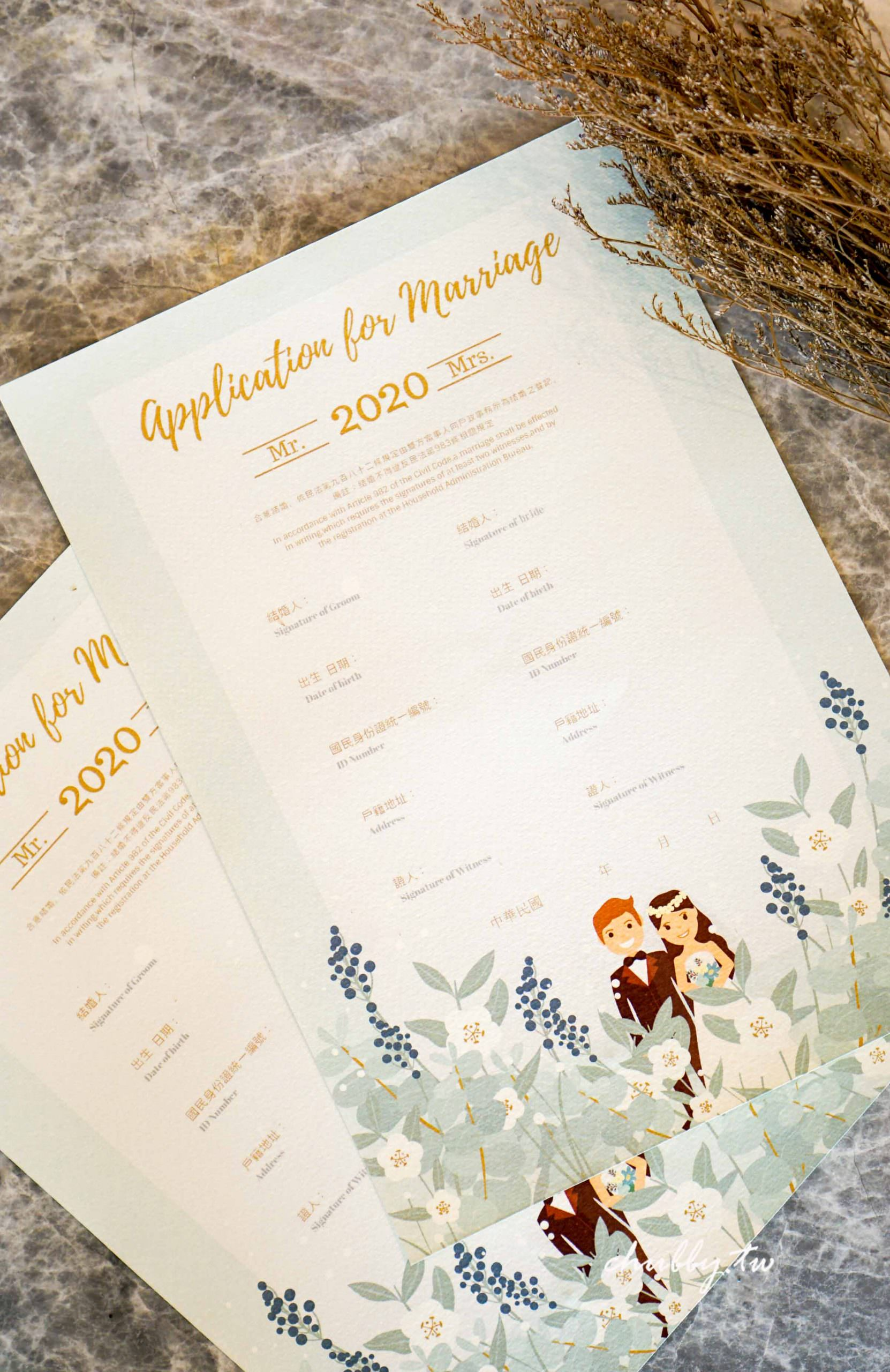 我們結婚了!結婚登記實錄,自製結婚書約分享。新增客製模式!