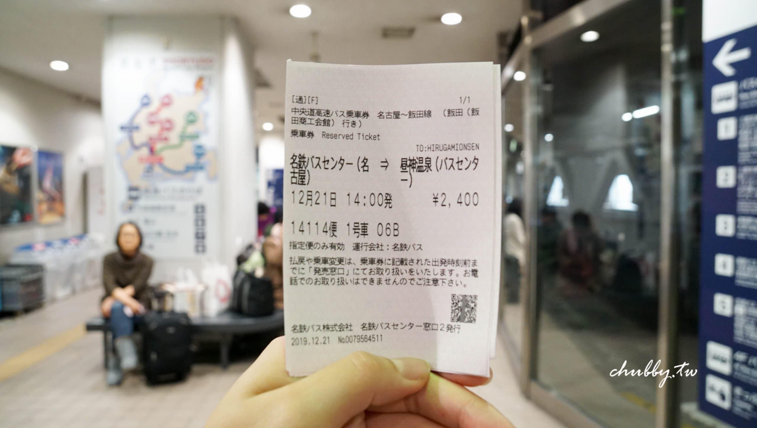 昼神溫泉交通攻略:昼神溫泉怎麼去?(路線 名古屋 東京)