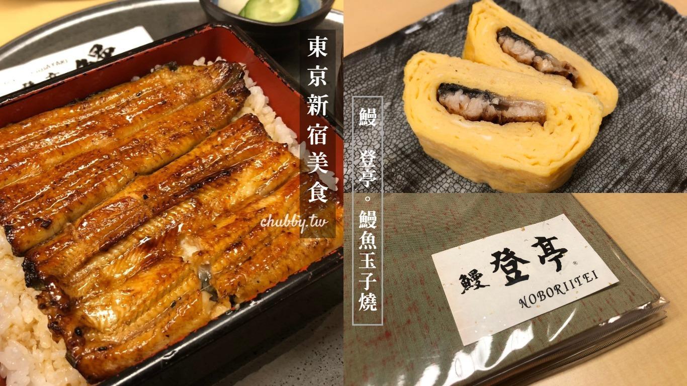 新宿美食推薦:鰻登亭新宿店,只用日本鰻,銷魂鰻魚玉子燒超美味!盒飯裡藏有一整尾鰻魚!