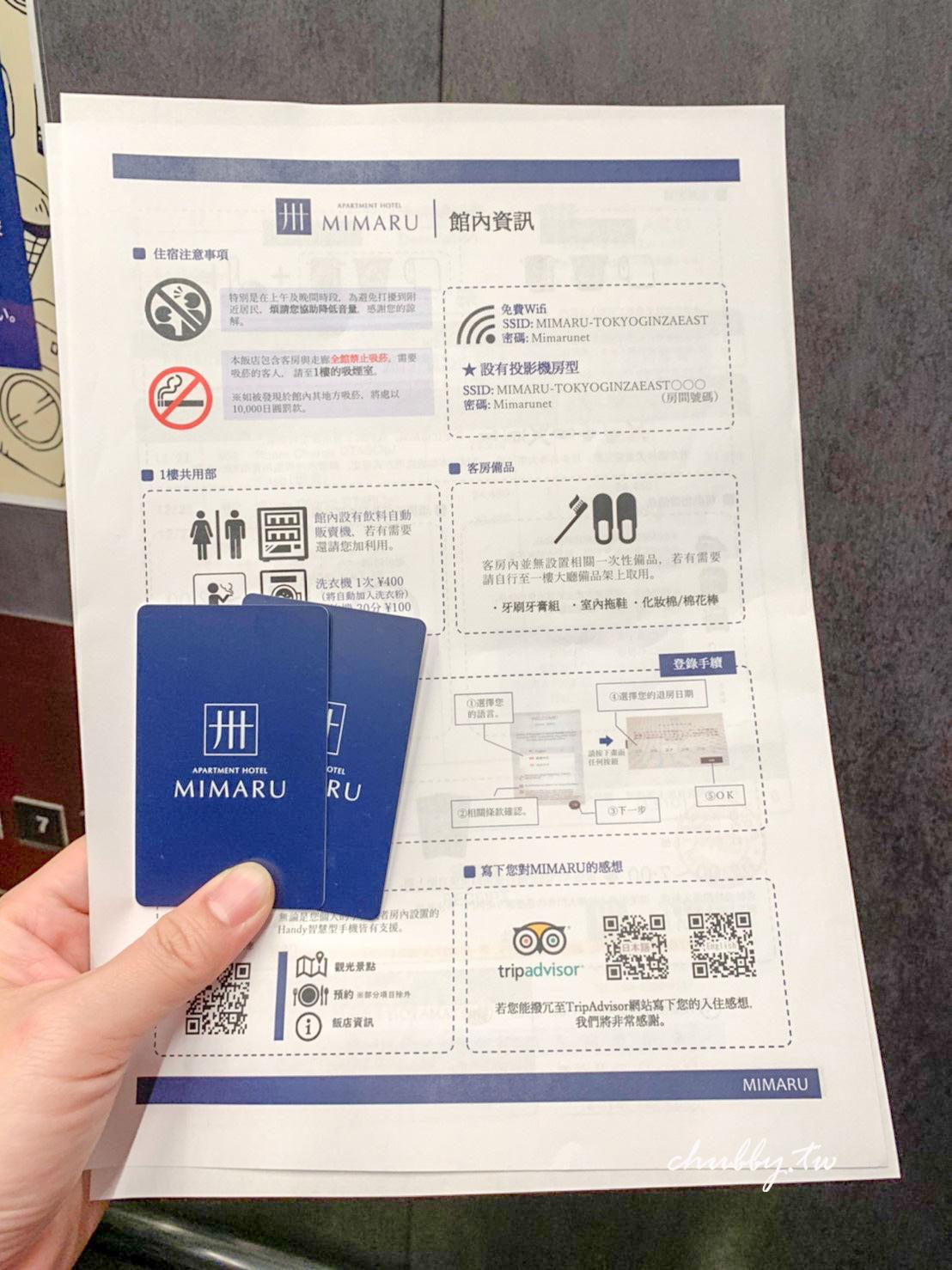 銀座飯店推薦:MIMARU東京銀座EAST,投影電視牆!像自己家一樣便利的公寓式酒店