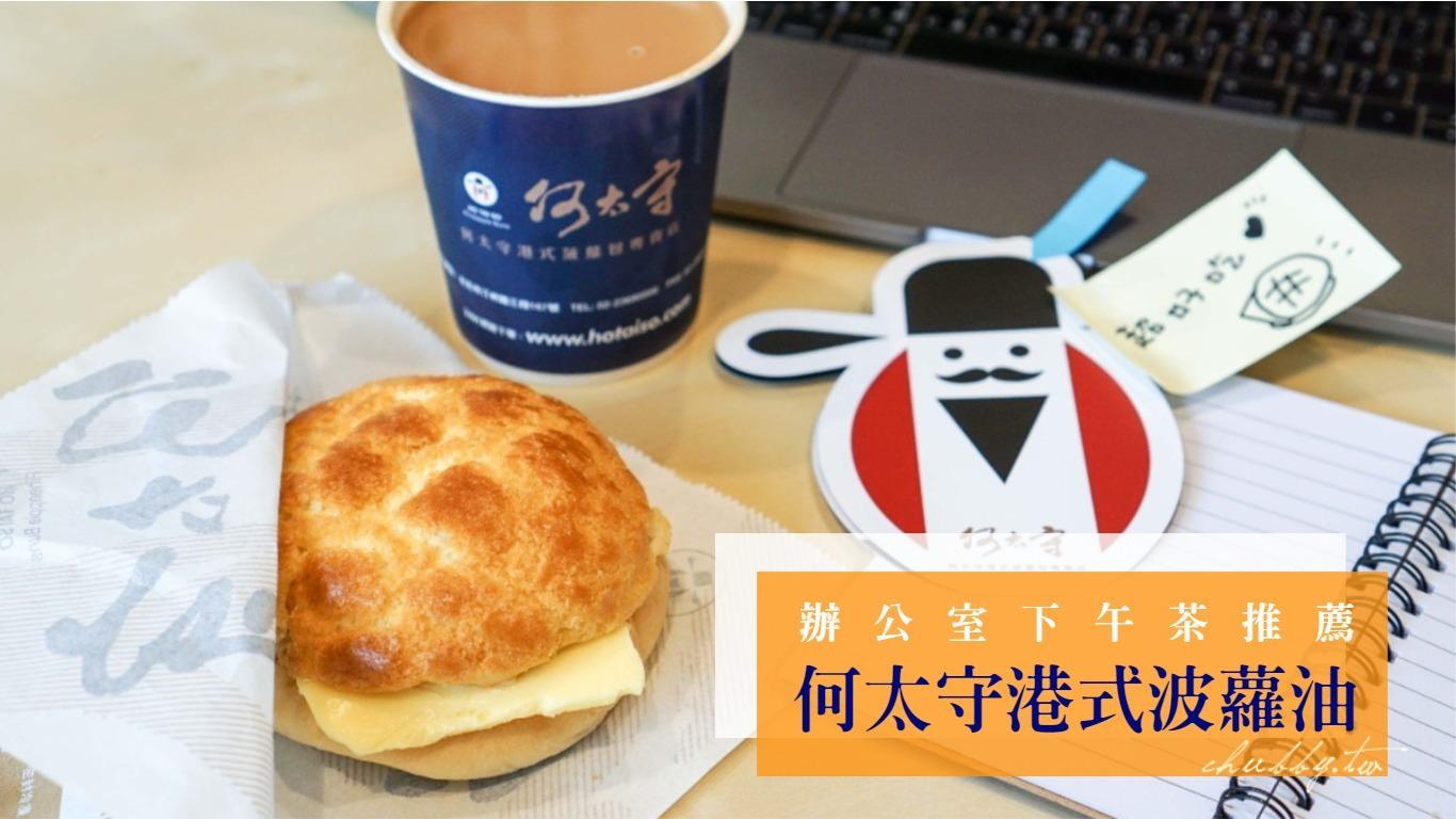 台北辦公室下午茶外送推薦:何太守港式波蘿油、酥香可口、讓整間辦公室醒過來的神級下午茶