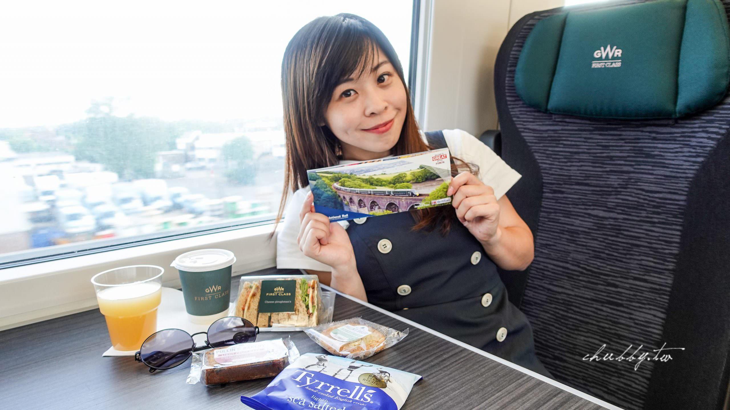 英國火車通行證BRITRAIL PASS頭等艙購票、開票、使用教學、餐飲介紹