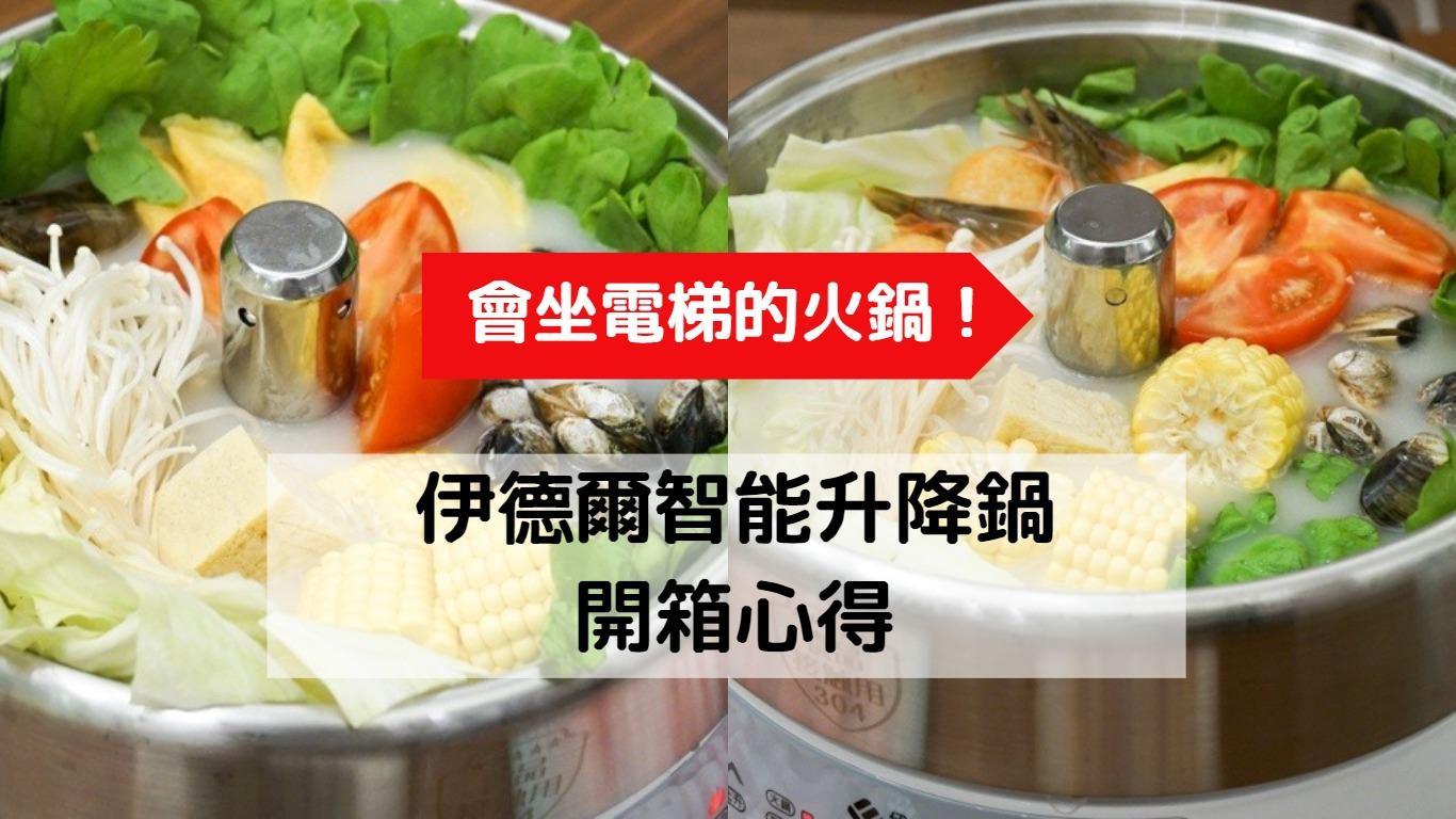伊德爾智能升降鍋開箱心得:一按鍋料就現身,讓海鮮不再跟你鬧失蹤!