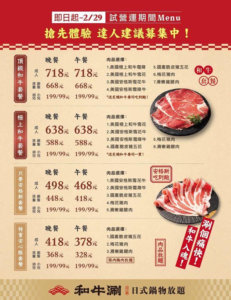 和牛涮值不值得去吃?和牛涮心得,王品集團新品牌:美國和牛、和牛握壽司吃到飽!
