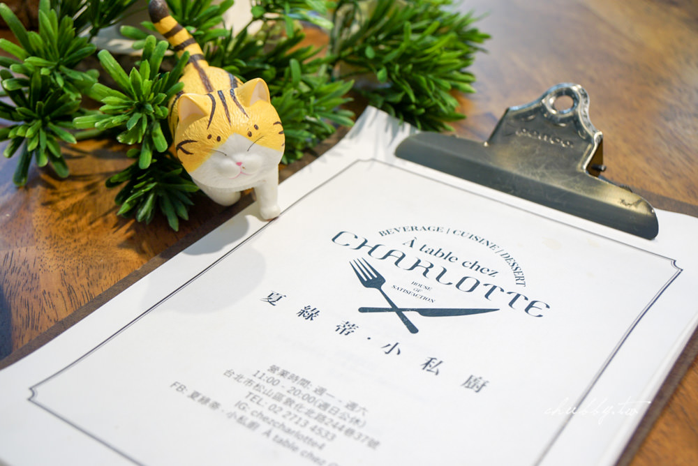夏綠蒂小私廚À table Chez Charlotte,清新自然放鬆療癒的私廚餐廳,義大利麵燉飯新食感!台北松山、中山國中站餐廳推薦