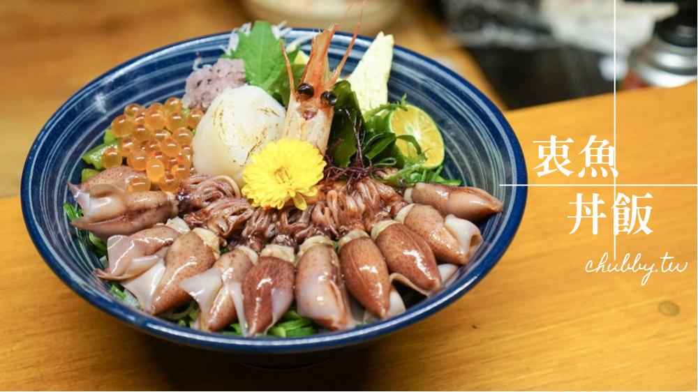 終於·衷魚 日式丼飯│新莊美食推薦:衷魚,巷弄裡的老宅日本料理丼飯小店
