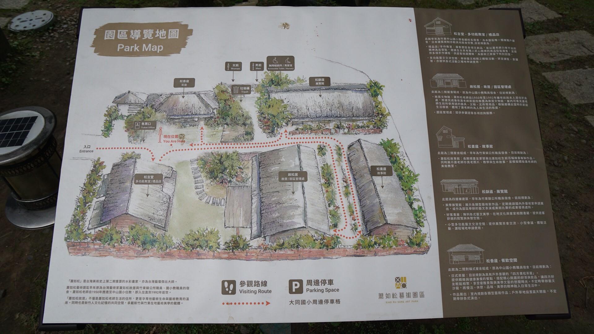 四方青松茶屋:蕭如松藝術園區餐廳,竹東美食:新竹日式老宅餐廳!輕鬆享受慢午茶時光
