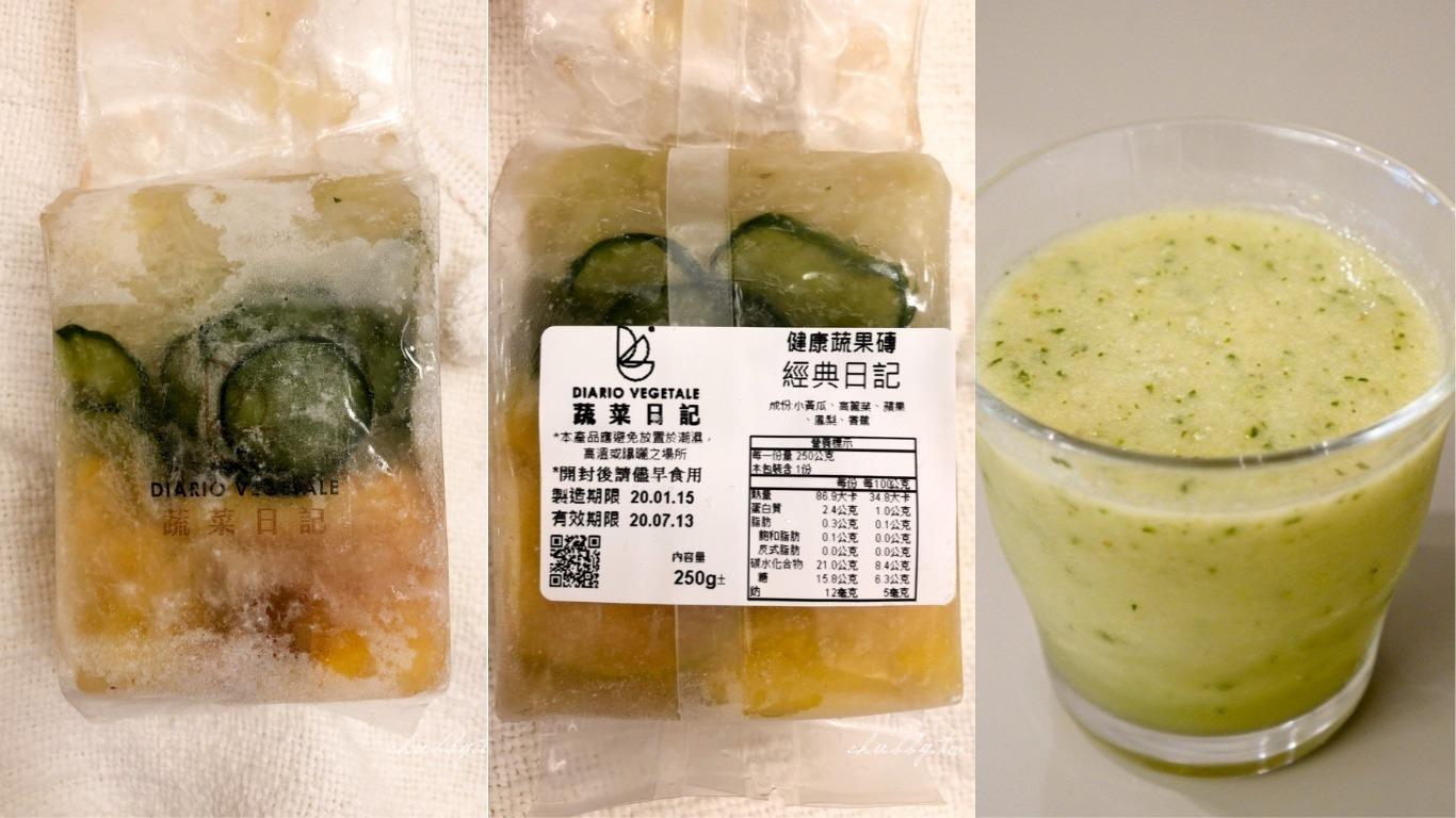 蔬菜日記│天天喝綠拿鐵,豐富膳食纖維幫助消化