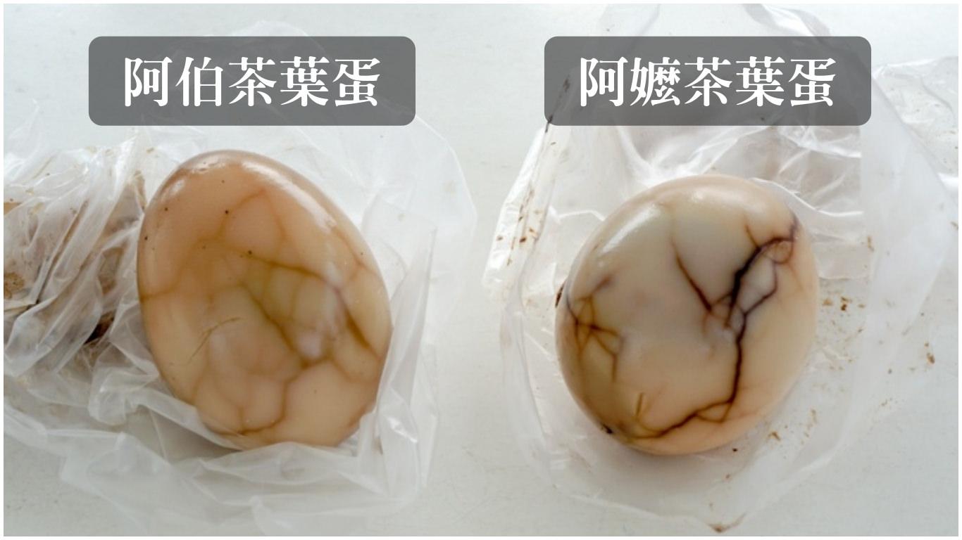 日月潭茶葉蛋最好吃的是哪一間?阿伯茶葉蛋PK金盆阿嬤香菇茶葉蛋