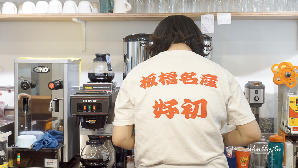 好初早餐中山店菜單、限定餐點介紹:板橋好初早餐開來台北了!台北早午餐新選擇