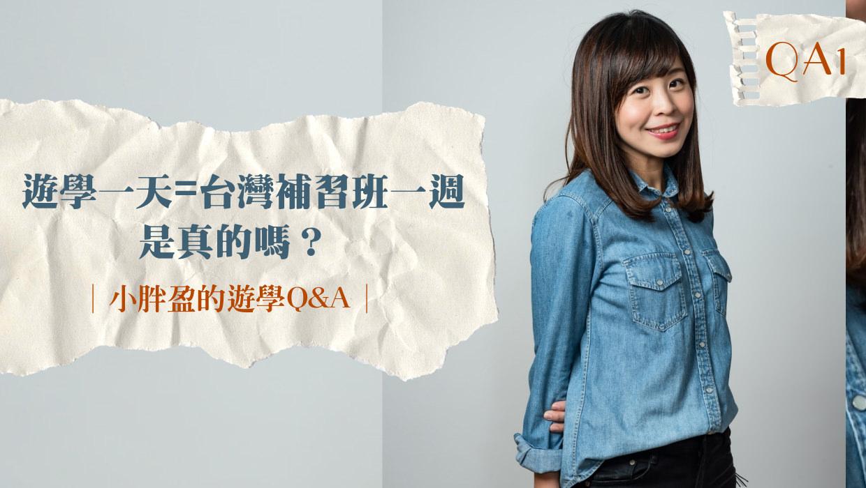 小胖盈的遊學Q&A第一集:遊學一天等於台灣補習班一週是真的嗎?