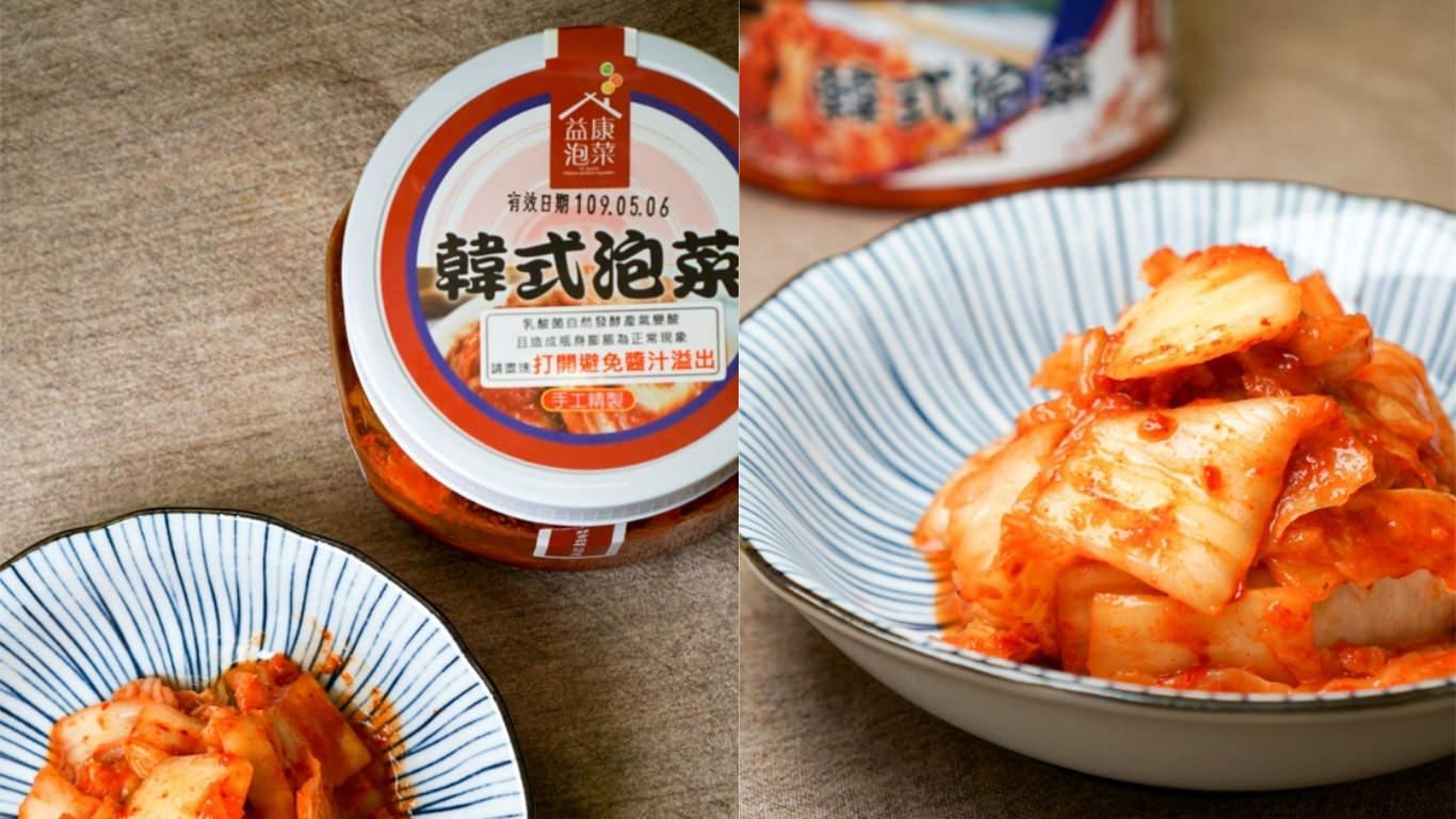 益康泡菜獨家手工特製黃金泡菜韓式泡菜,4款口味分享推薦,最好吃的宅配泡菜!
