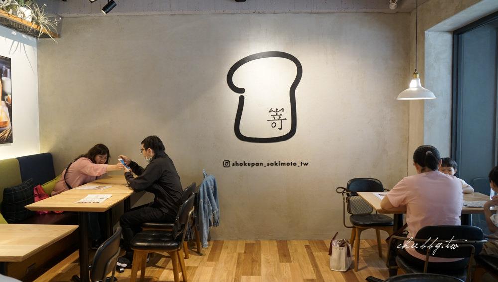 日本人氣生吐司「嵜 SAKImoto Bakery」台北旗艦店初訪心得:吐司還可以,果醬必需買!
