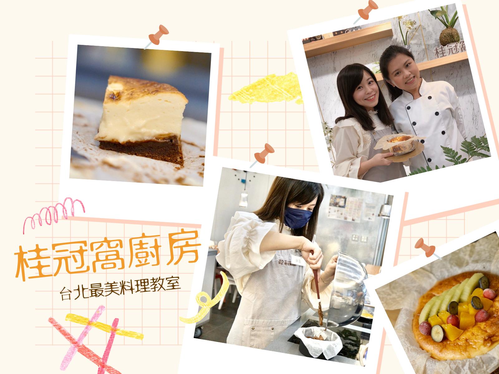 桂冠窩廚房料理教室開課囉!閨密親子一起學做菜,台北廚藝教室、親子廚房推薦,台北最美的烹飪課程教室上課心得