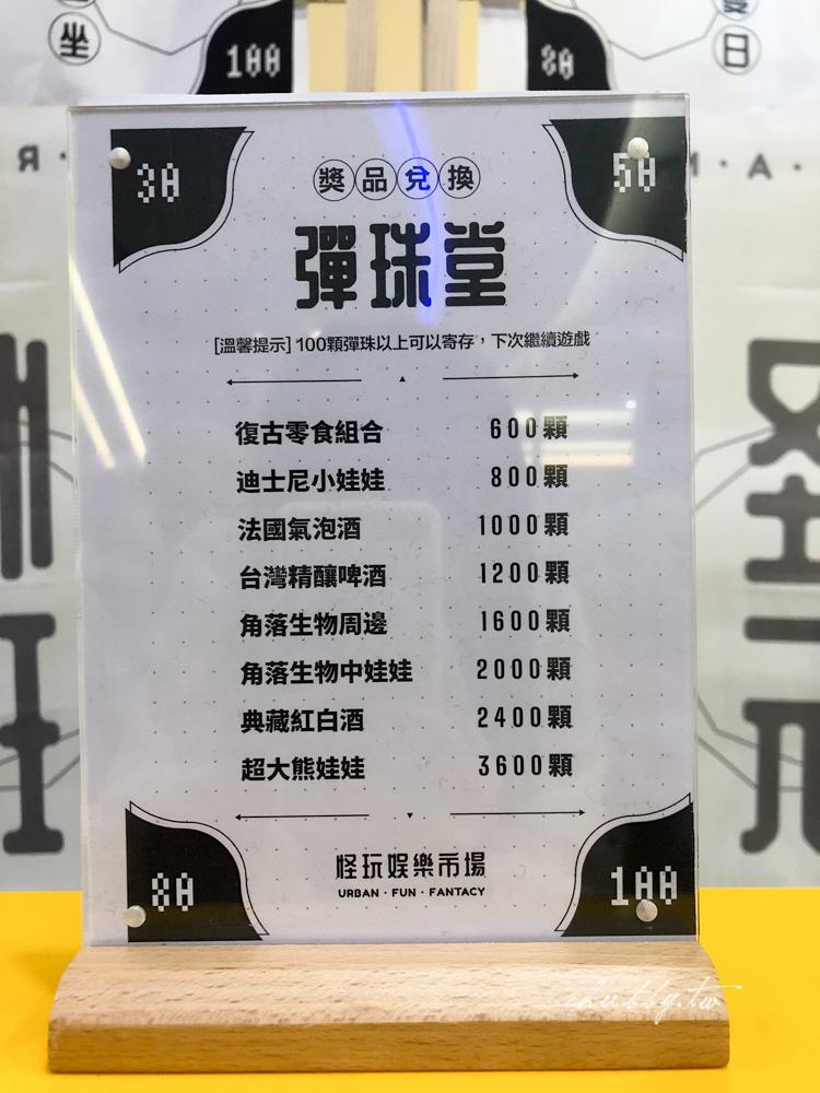 台北親子行程推薦│怪玩娛樂市場:彈珠堂-在百貨裡讓小孩玩的瘋狂彈珠檯!