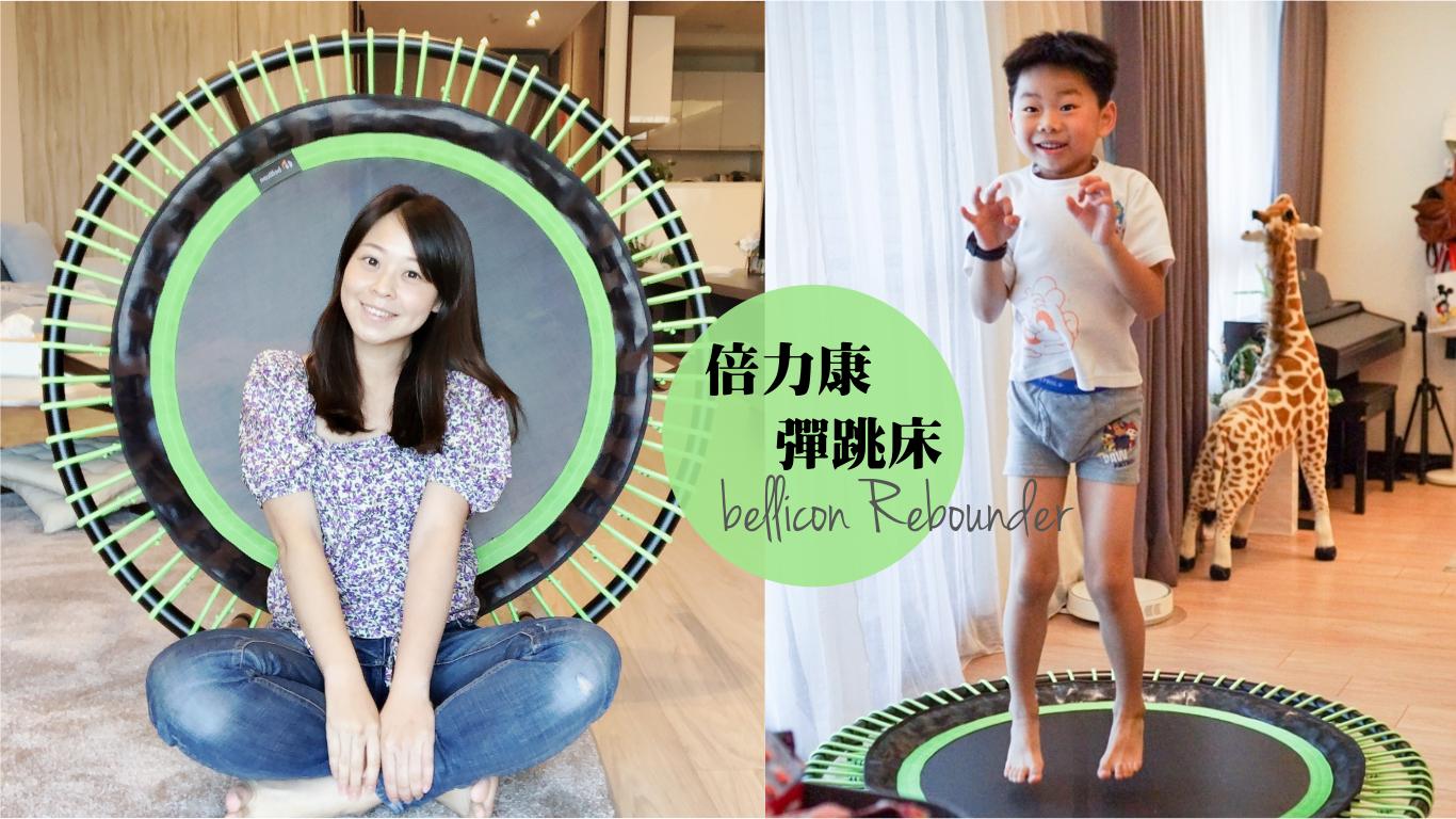 倍力康彈跳床bellicon Rebounder實測心得:對骨盆底肌訓練有幫助嗎?