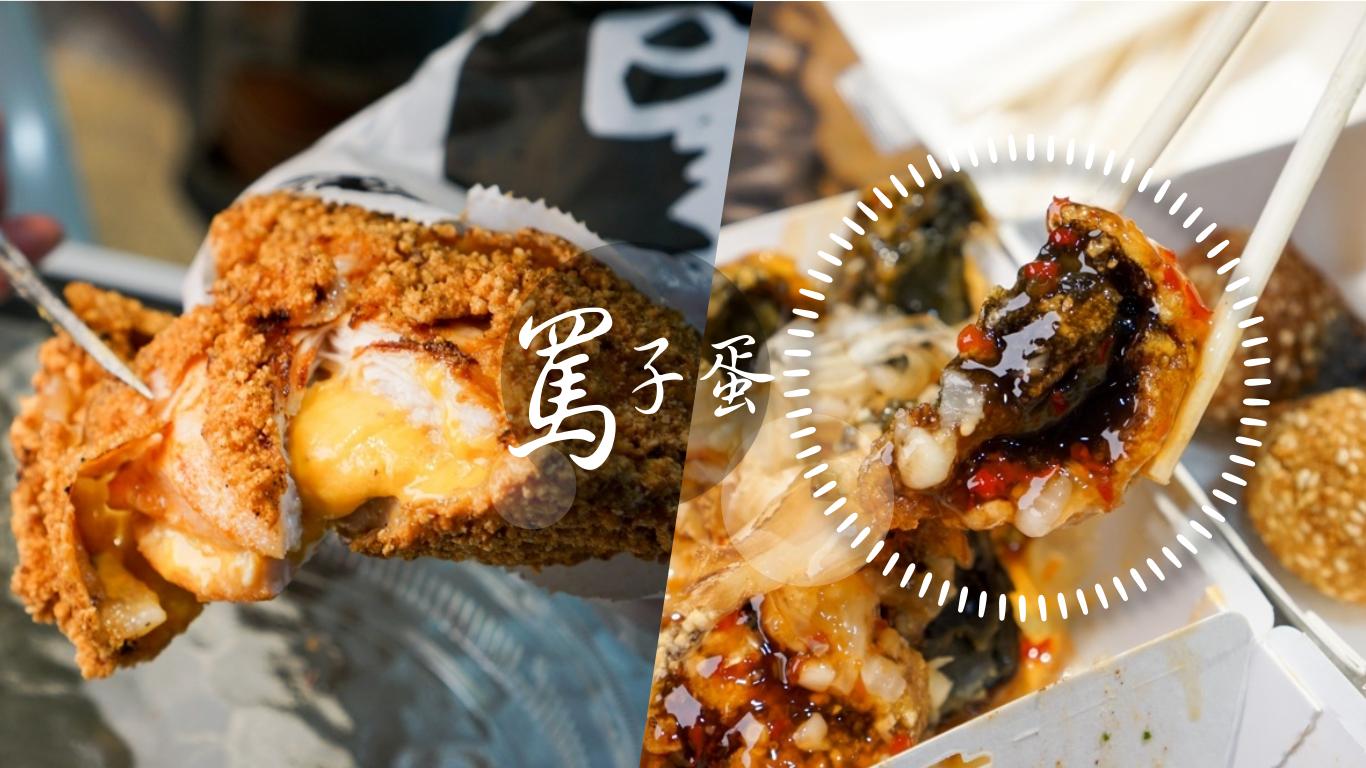 罵子蛋創始總店 宜蘭雞排中的新王道:必吃炸皮蛋、岩漿雞排、創意炸物總類多