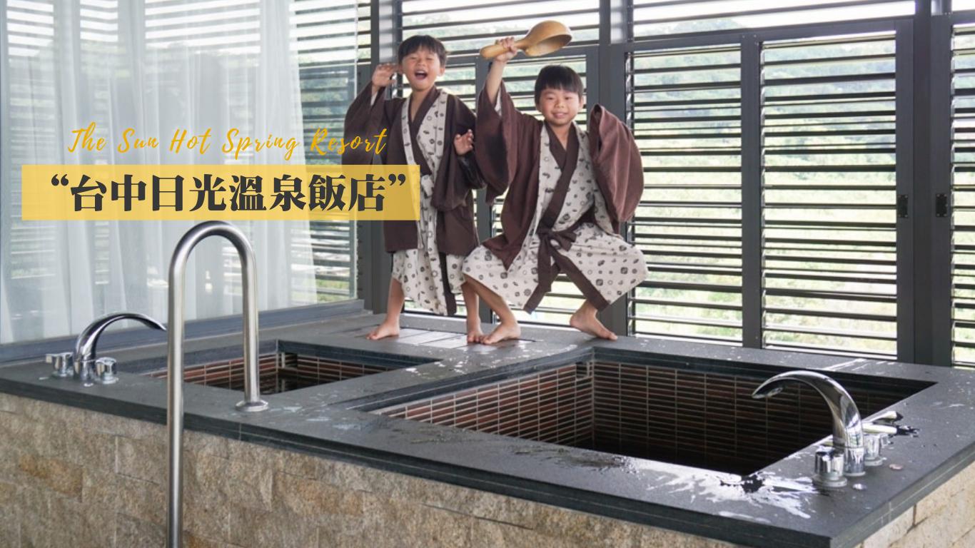 台中大坑日光溫泉會館:台中親子飯店首選,一泊二食,超狂獨立泡湯區、高級Buffet完美享受!